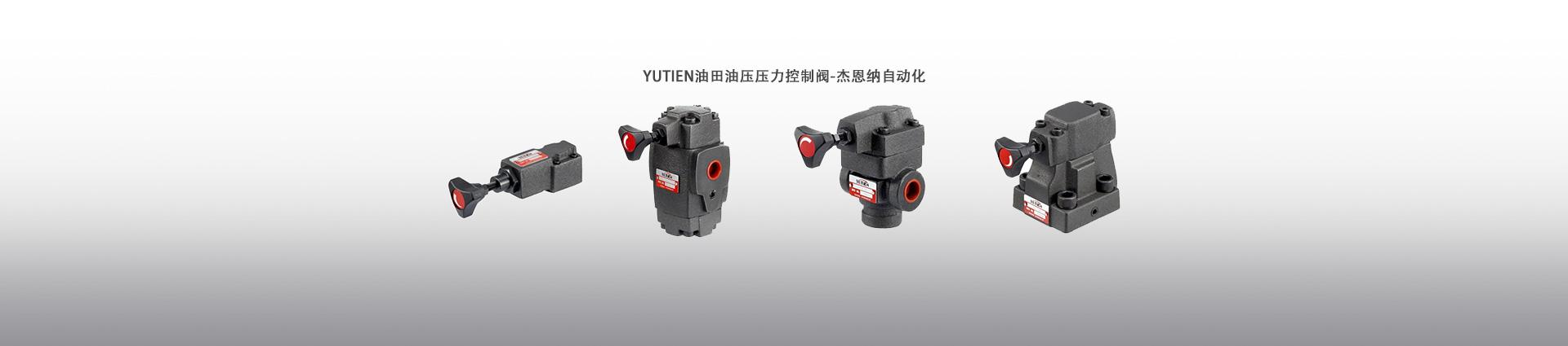 台湾YUTIEN油田压力控制阀